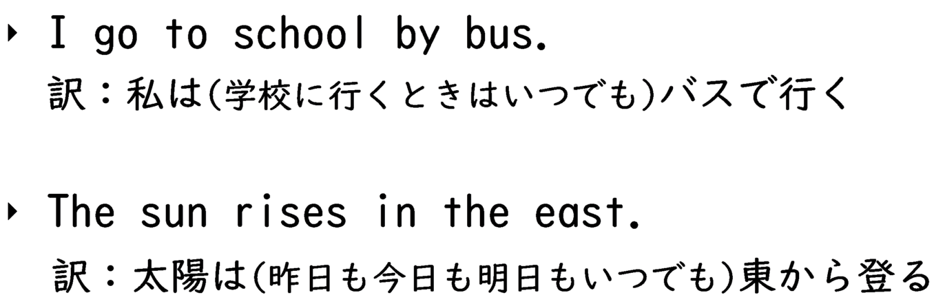現在形が表す習慣の例文