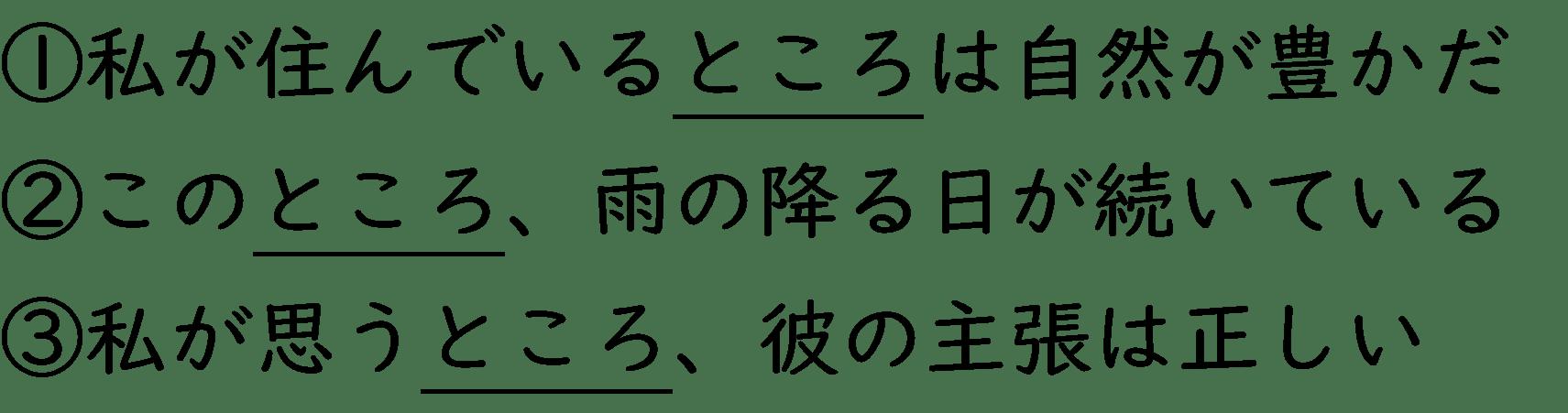 「ところ」の例文