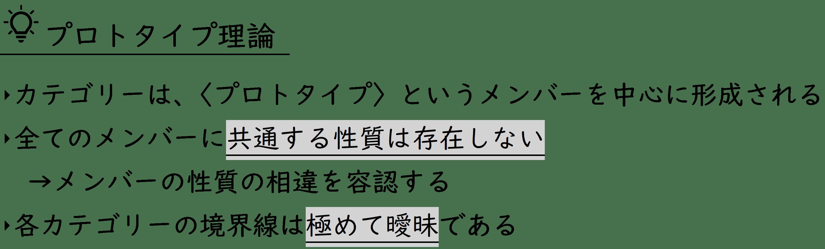 プロトタイプ理論の特徴