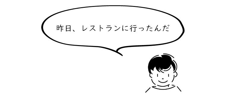 認知言語学のフレームという概念について具体例で考えてみる